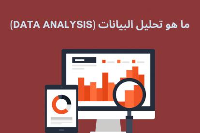 ما هو تحليل البياناتData Analysis