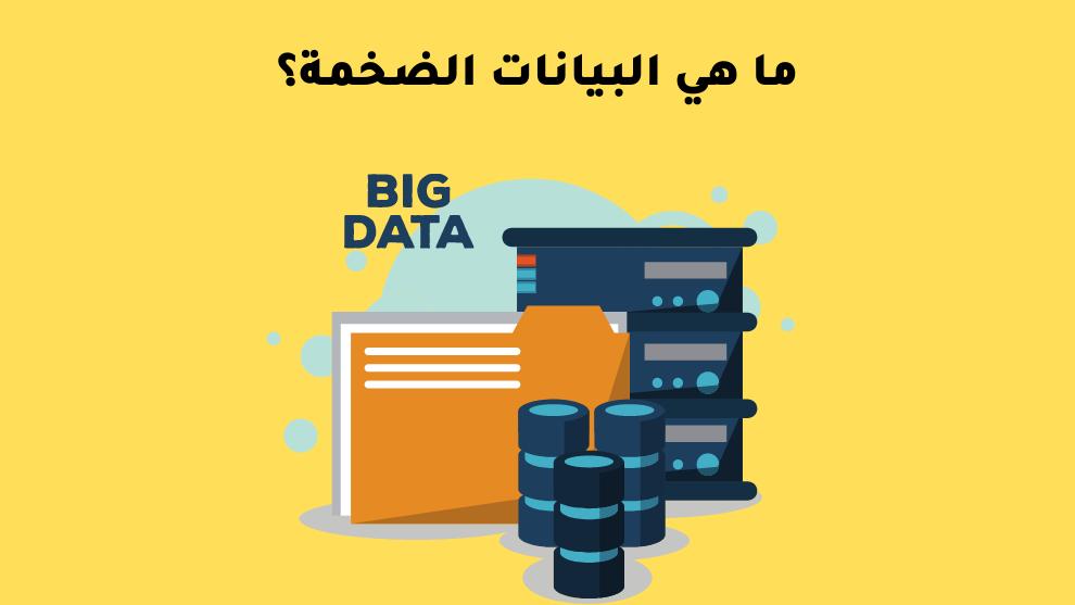 ما هي البيانات الضخمة