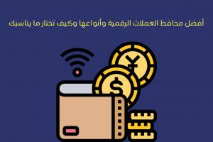 أفضل محافظ العملات الرقمية