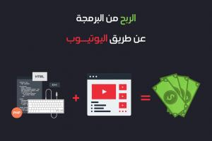 الربح من البرمجة عن طريق اليوتيوب