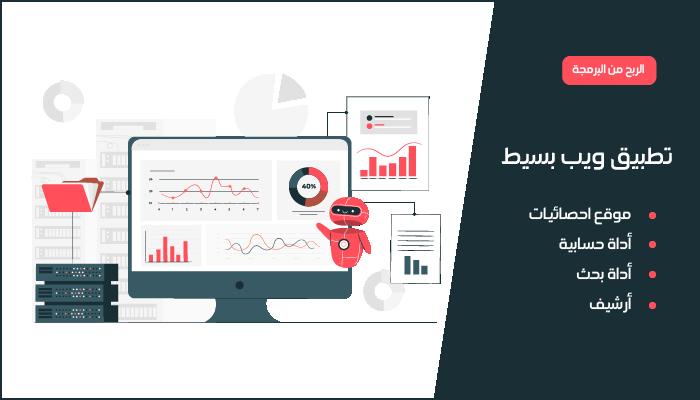 الربح من البرمجة عن طريق تطوير تطبيقات الويب البسيطة