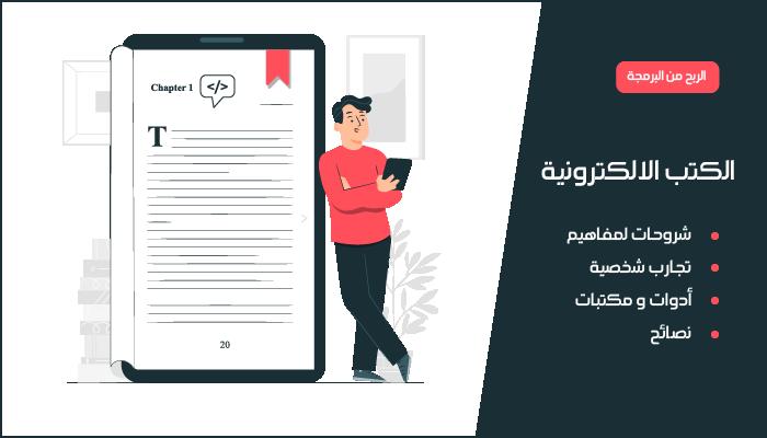 الربح من الرمجة عن طريق تأليف كتب عن البرمجة وبيعها