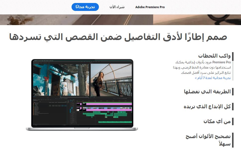 برنامج ADOBE PREMIERE PRO CC لصنع وتحرير الفيديوهات