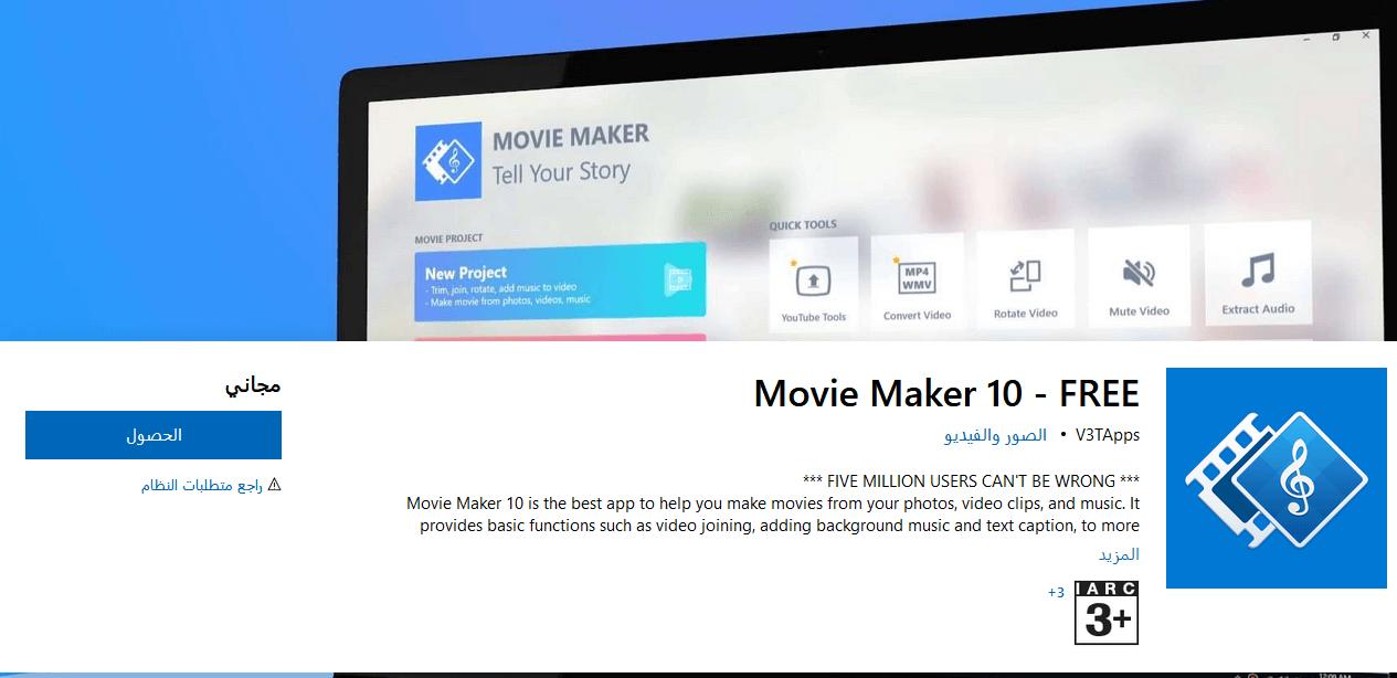 برنامج Windows Movie Maker لصنع الفيدوهات من الصور