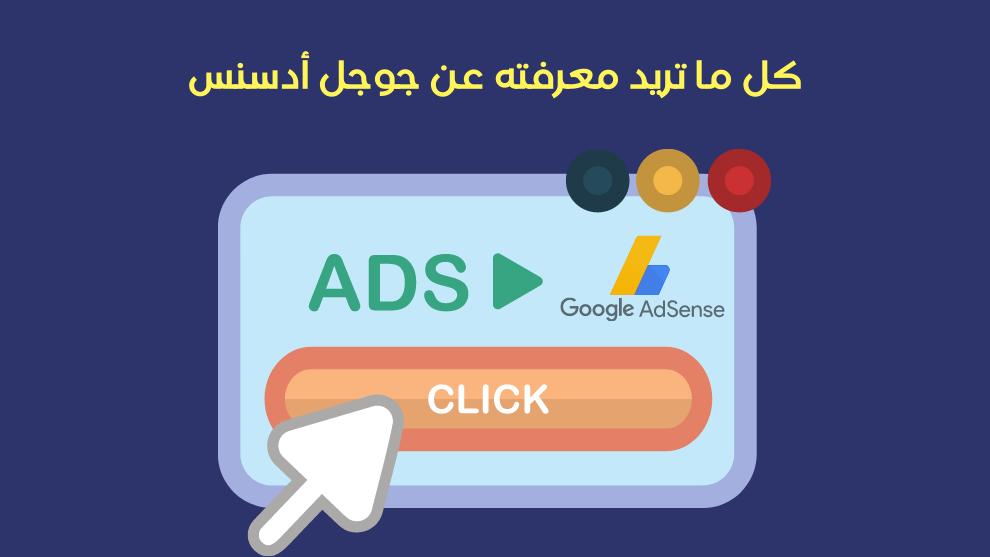 جوجل أدسنس