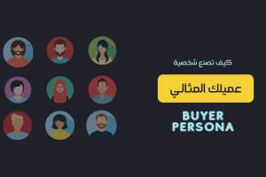 شخصية عميلك المثالي (Buyer Persona)