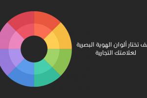 كيف تختار ألوان الهوية البصرية لعلامتك التجارية