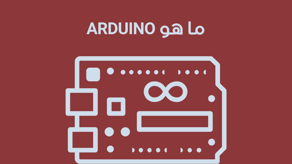 ما هو الأردوينو Arduino