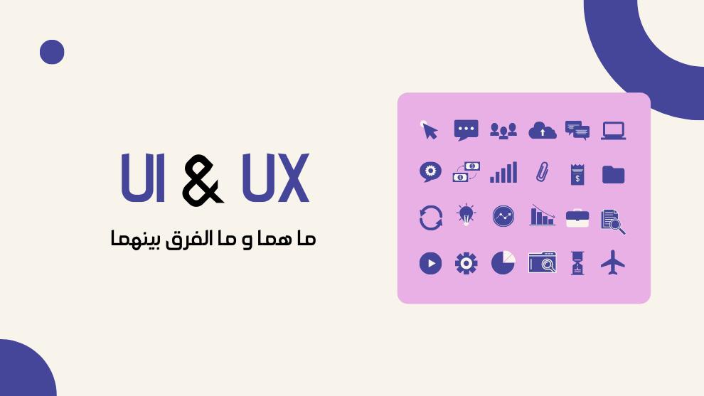 ما هو الـ UI و الـ UX وما الفرق بينهما