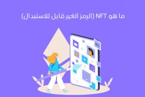 ما هي NFTs