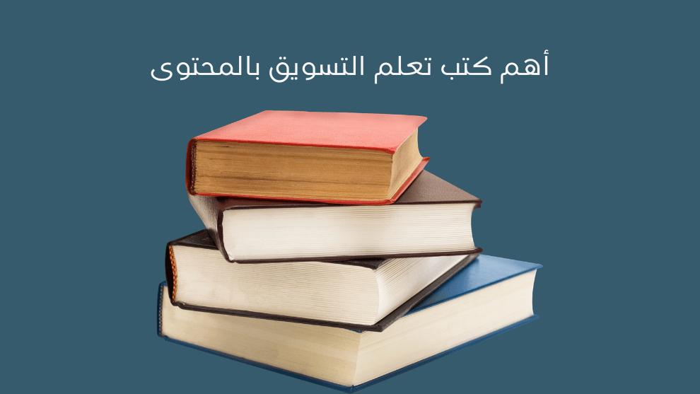 أهم كتب تعلم التسويق بالمحتوى