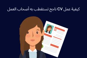 كيفية عمل CV