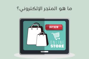 ما هو المتجر الإلكتروني