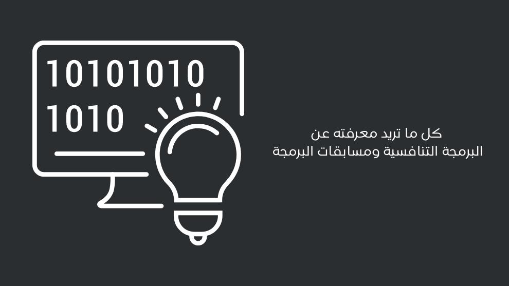البرمجة التنافسية ومسابقات البرمجة