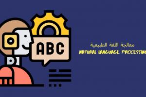 معالجة اللغة الطبيعية