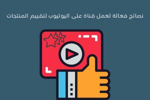 نصائح فعالة لعمل قناة على اليوتيوب لتقييم المنتجات
