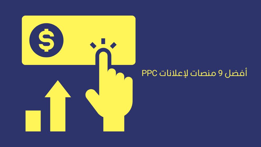 أفضل 9 منصات لإعلانات PPC
