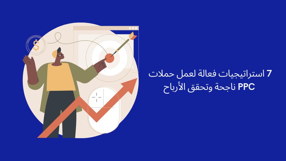 استراتيجيات فعالة لعمل حملات PPC
