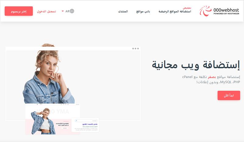استضافة 000Webhost المجانية