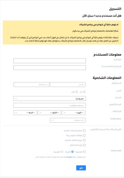 استمارة برنامج الأفلييت الخاص بموقع بيت