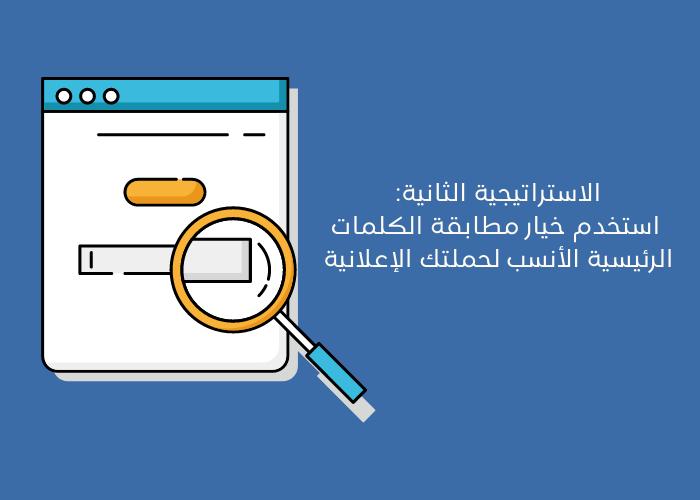 الاستراتيجية الثانية استخدم خيار مطابقة الكلمات الرئيسية الأنسب لحملتك الإعلانية