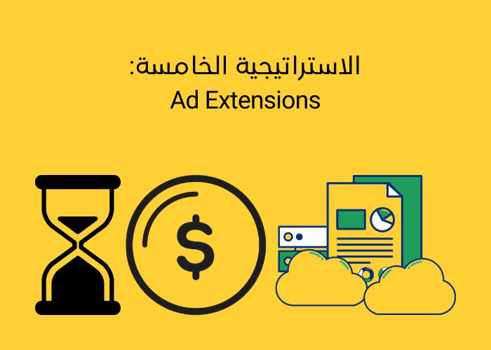 الاستراتيجية الخامسة Ad Extensions