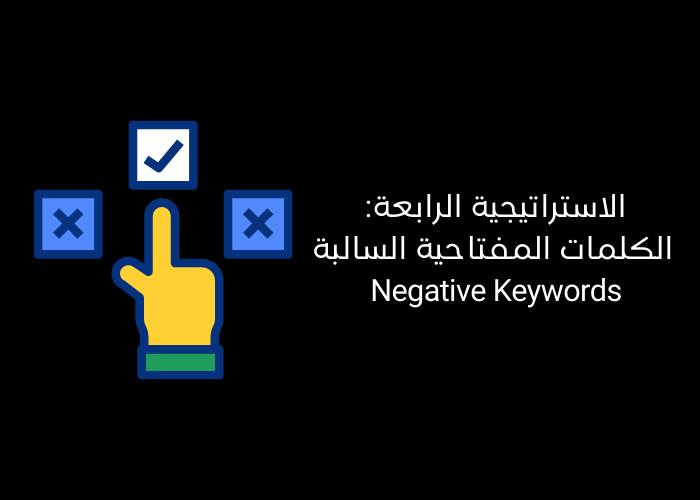 الاستراتيجية الرابعة الكلمات المفتاحية السالبة Negative Keywords