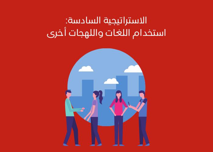 الاستراتيجية السادسة استخدام اللغات واللهجات أخرى