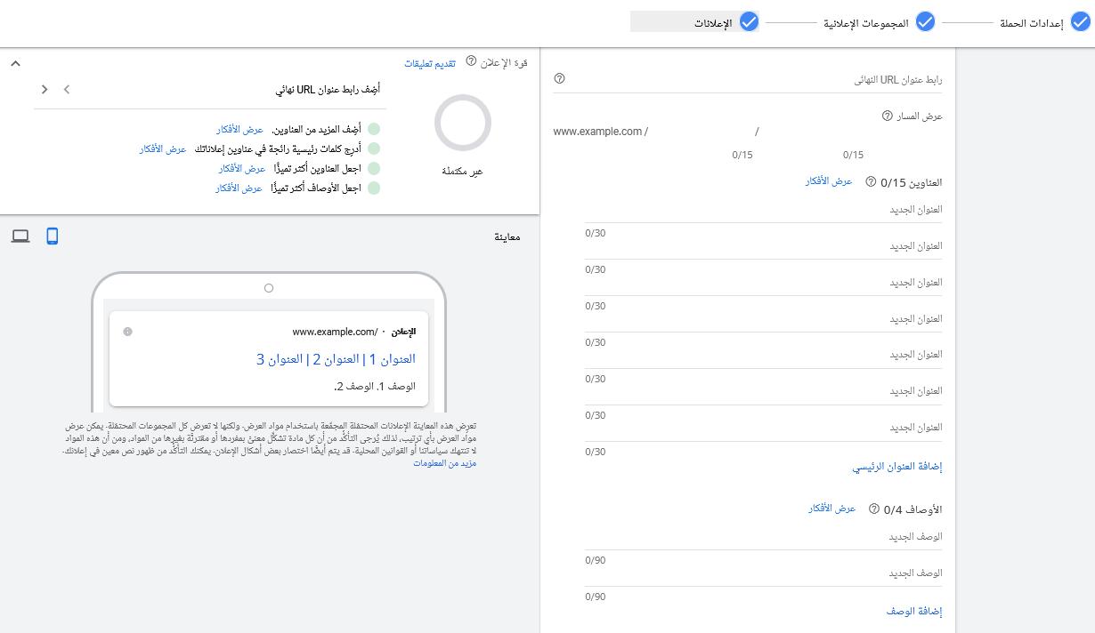 صورة توضح ضبط عنوان ووصف ورابط إعلان على جوجل ادس