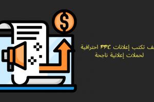 كيف تكتب إعلانات PPC