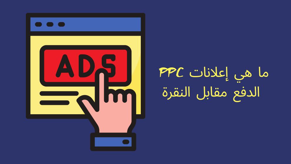 ما هي إعلانات PPC