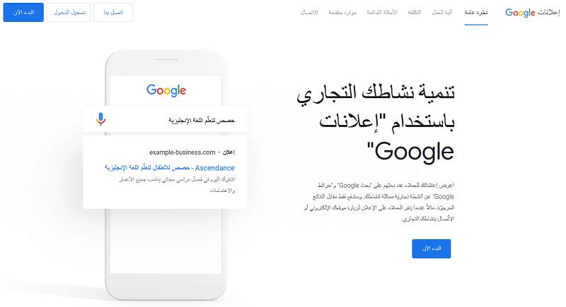 منصة Google Ads