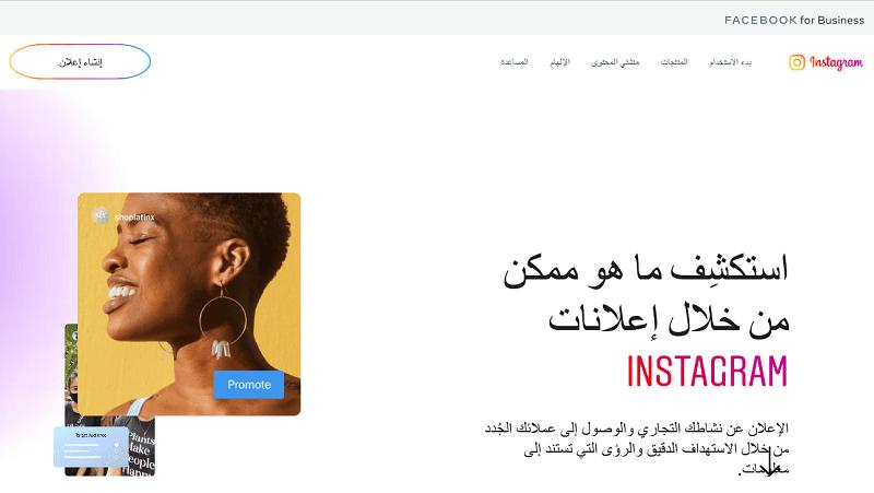 منصة Instagram Ads