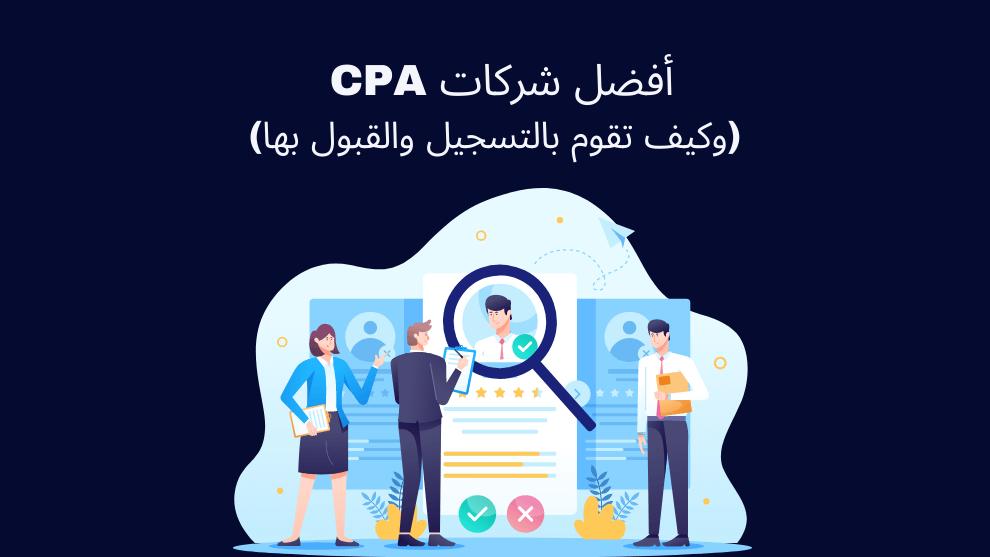 أفضل شركات CPA