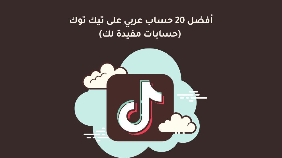 أفضل 20 حساب عربي على تيك توك