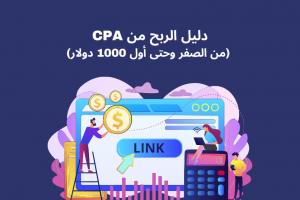 دليل الربح من CPA