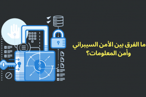 الفرق بين الأمن السيبراني وأمن المعلومات