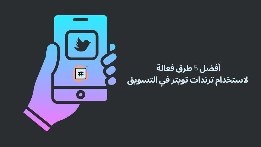 طرق فعالة لاستخدام ترندات تويتر في التسويق