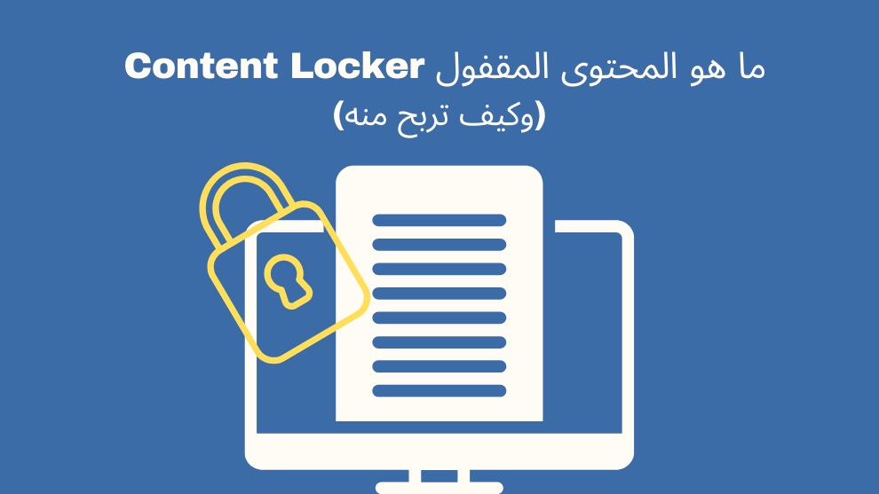 ما هو المحتوى المقفول Content Locker وكيف تربح منه