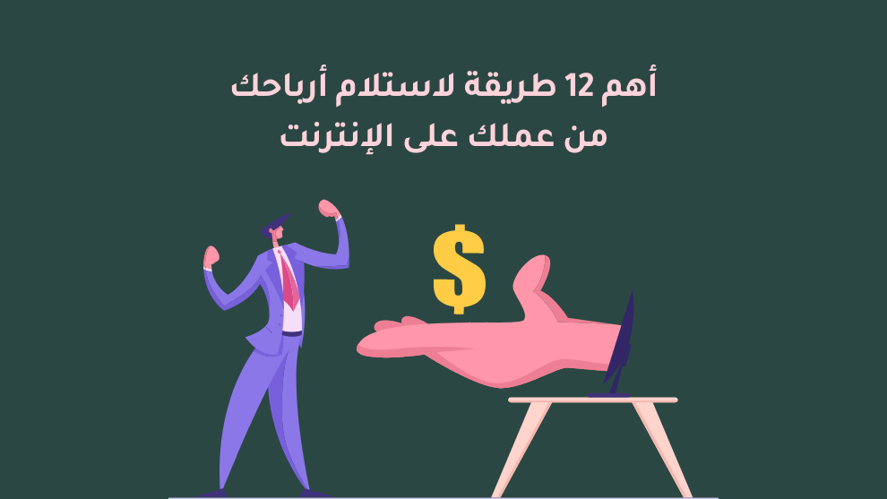 أهم 12 طريقة لاستلام أرباحك من عملك على الإنترنت