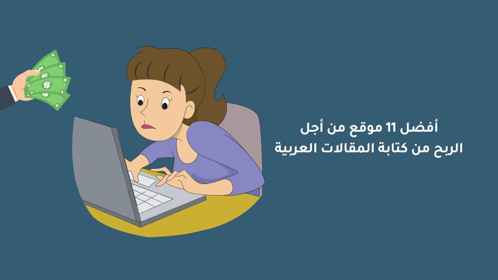 مواقع الربح من كتابة المقالات العربية